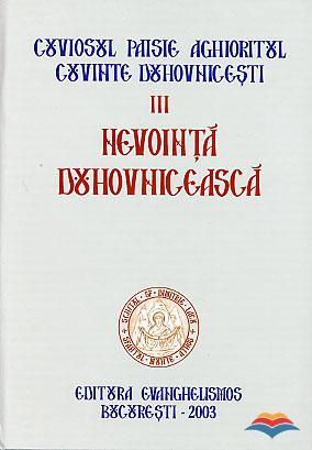 Nevoință duhovnicească (III) - Cuviosul Paisie Aghioritul
