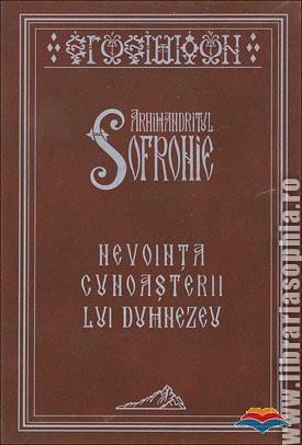 Nevointa cunoasterii lui Dumnezeu (Sf. Sofronie Saharov)